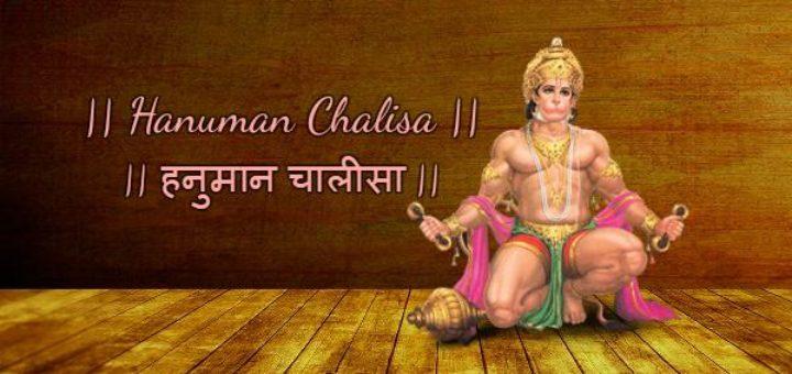 Image result for हनुमान चालीसा